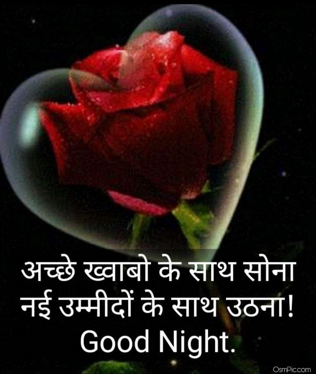 Good Night Sweet Dreams Images In Hindi Good Night Hindi Good Night Quotes Good Night Hindi Quotes