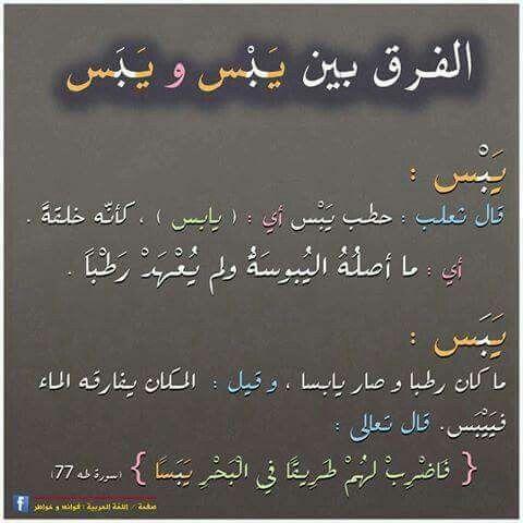 الفرق بين يبس و يبس Beautiful Arabic Words Learn Arabic Language Learning Arabic