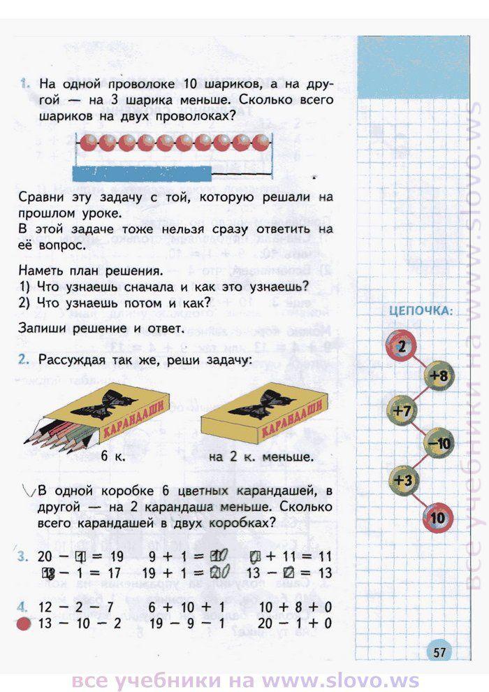 Гдз по математике 4 класс захарова юдина скачать бесплатно без регистрации и смс