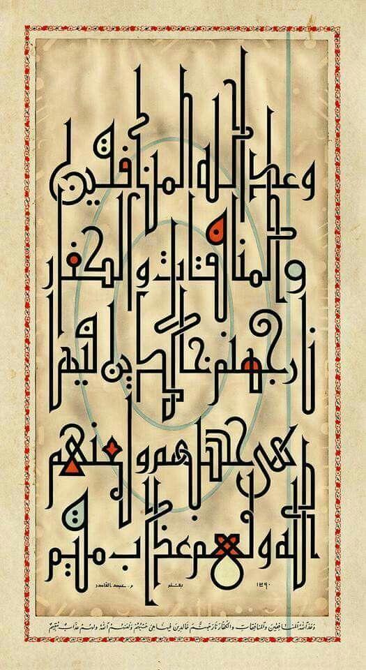 Gambar Kaligrafi oleh abdullah bulum pada سورة النبإ و نازعات