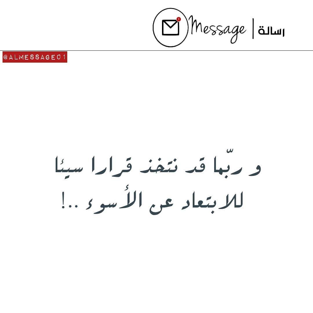 4 Mentions J Aime 0 Commentaires Message رسالة Almessage01 Sur Instagram و قد نتخذ قرارا سيئا للإبتعاد عن الأسوء Math Messages Arabic Calligraphy