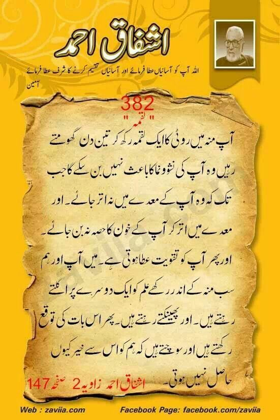 Pin by Nuzhat Tahir on AshFaQ AhMeD | Urdu words, Cool ...