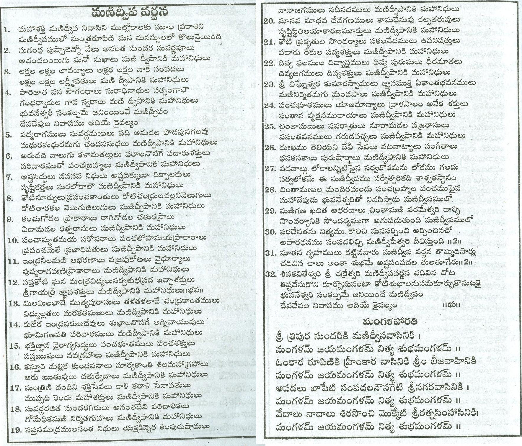 Telugu durga chalisa pdf in lyrics