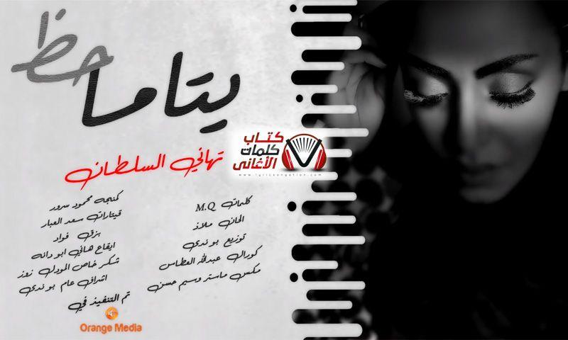 كلمات اغنية يتاما حظ تهاني السلطان Tech Company Logos Company Logo Logos
