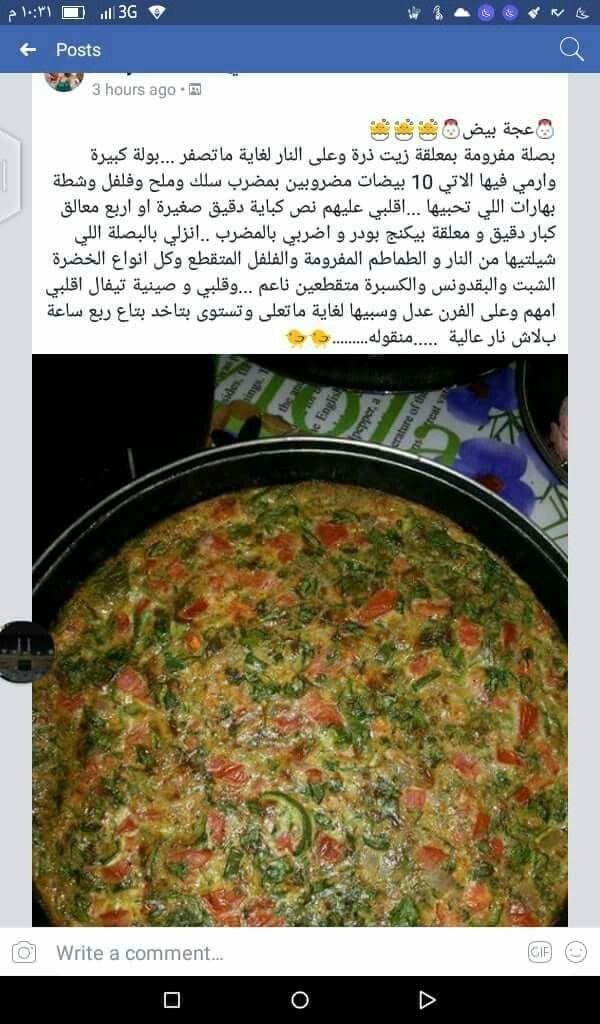 عجة بيض Cooking Recipes Arabic Food Cooking