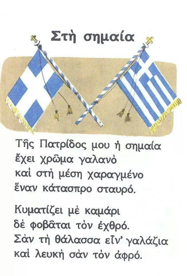 Της πατριδας μου η σημαια | 25η Μαρτιου | Pinterest