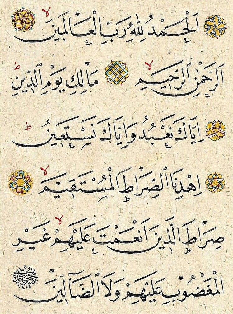 Surah AlFatihah, ditulis oleh Mehmet Özçay سورة الفتاحة