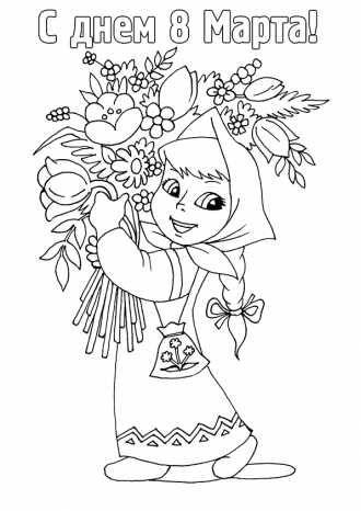 Раскраска Цветы для мамы к 8 Марта. | Раскраски, Детские ...