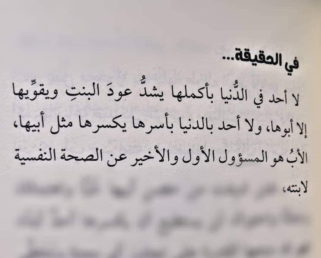 كتاب عن أشياء تؤلمك Arabic Calligraphy Calligraphy Arabic