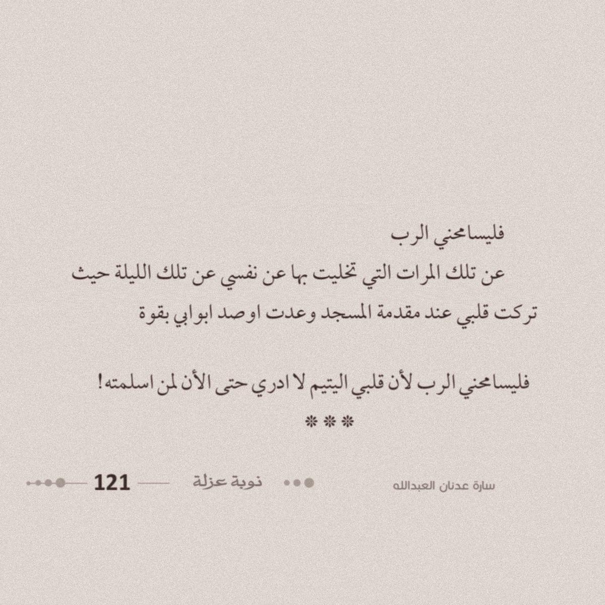 مقتبس من كتاب نوبة عزلة In 2021 Books Arabic Calligraphy Calligraphy