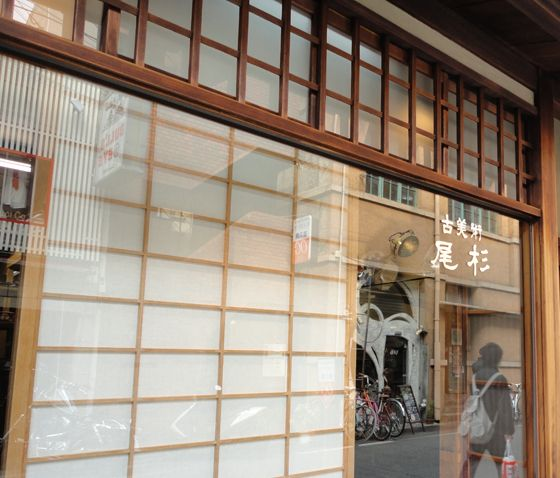 京都 食器 古美術 尾杉 京都 杉 食器
