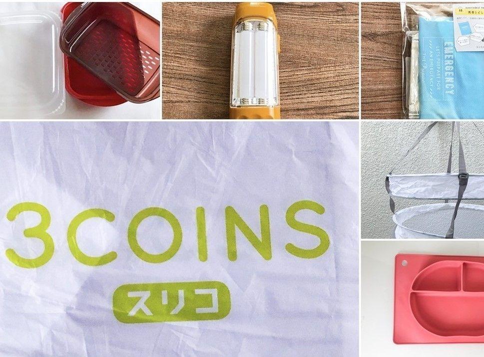 2020年も買いたい 3coins のおすすめグッズ おすすめ スリーコインズ ペット用品