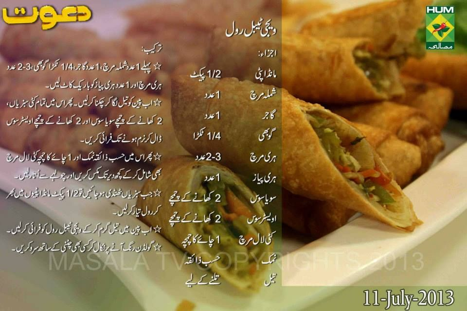 Vegetable Roll Recipe In Urdu And English By Chef Zakir Masala Tv