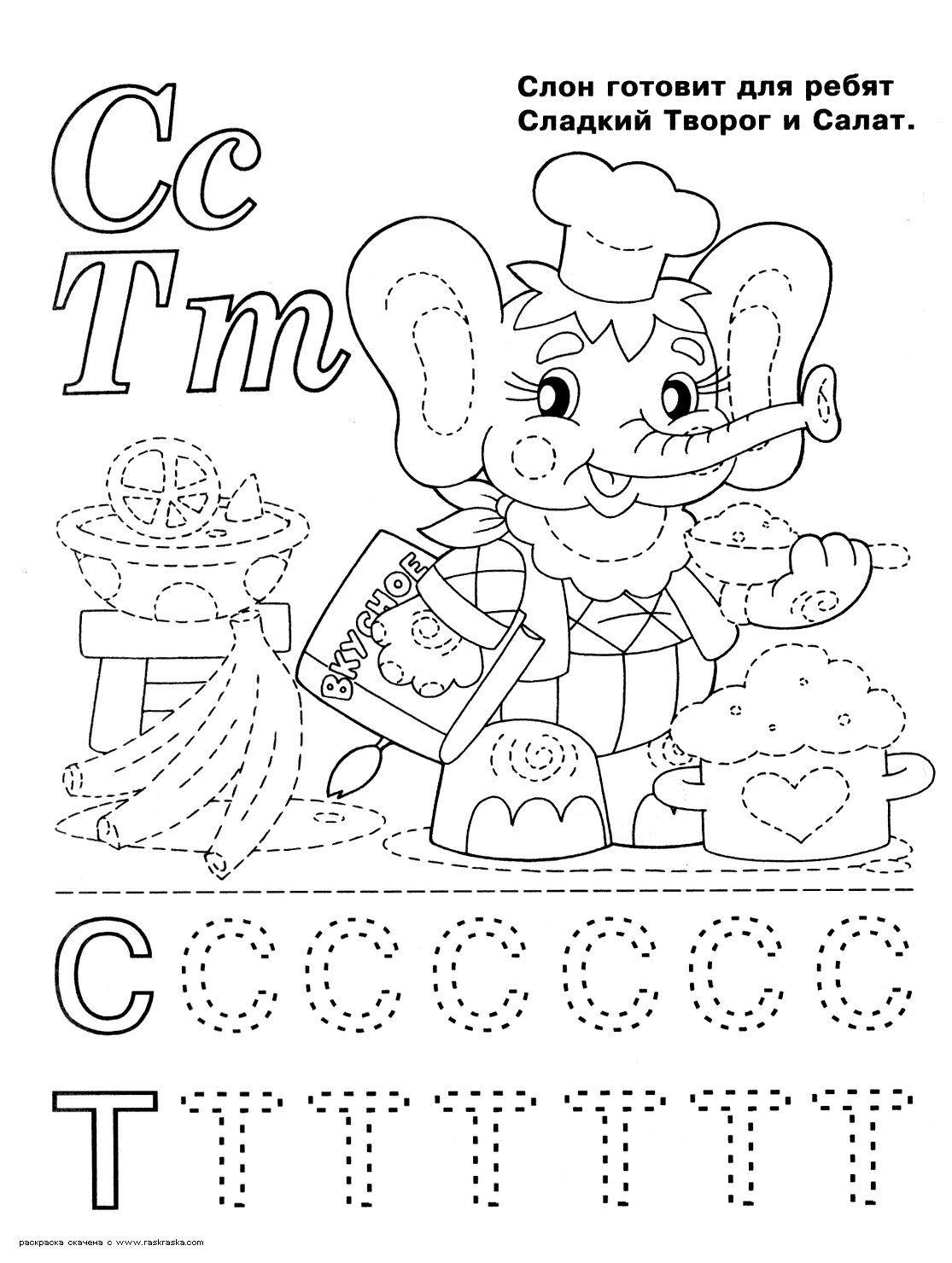 Coloring Alphabet for children, alphabet, numbers, print