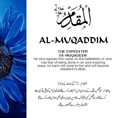 Ya-Muqaddim | 99 Names Of Allah SWT | Allah names, Allah
