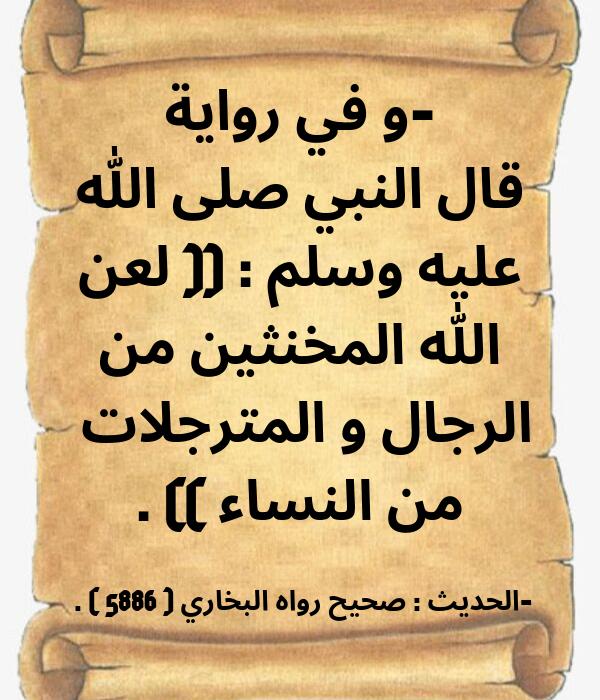 Pin By الدعوة إلى الله On حديث نبوية شريفة عن تشبه الرجال بالنساء وتشبه النساء بالرجال Calligraphy Arabic Calligraphy