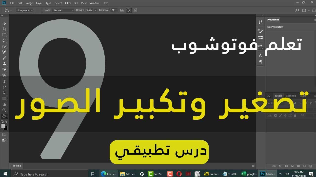 كيفية تصغير وتكبير الصور في الفوتوشوب Faber Incoming Call Screenshot Gaming Logos