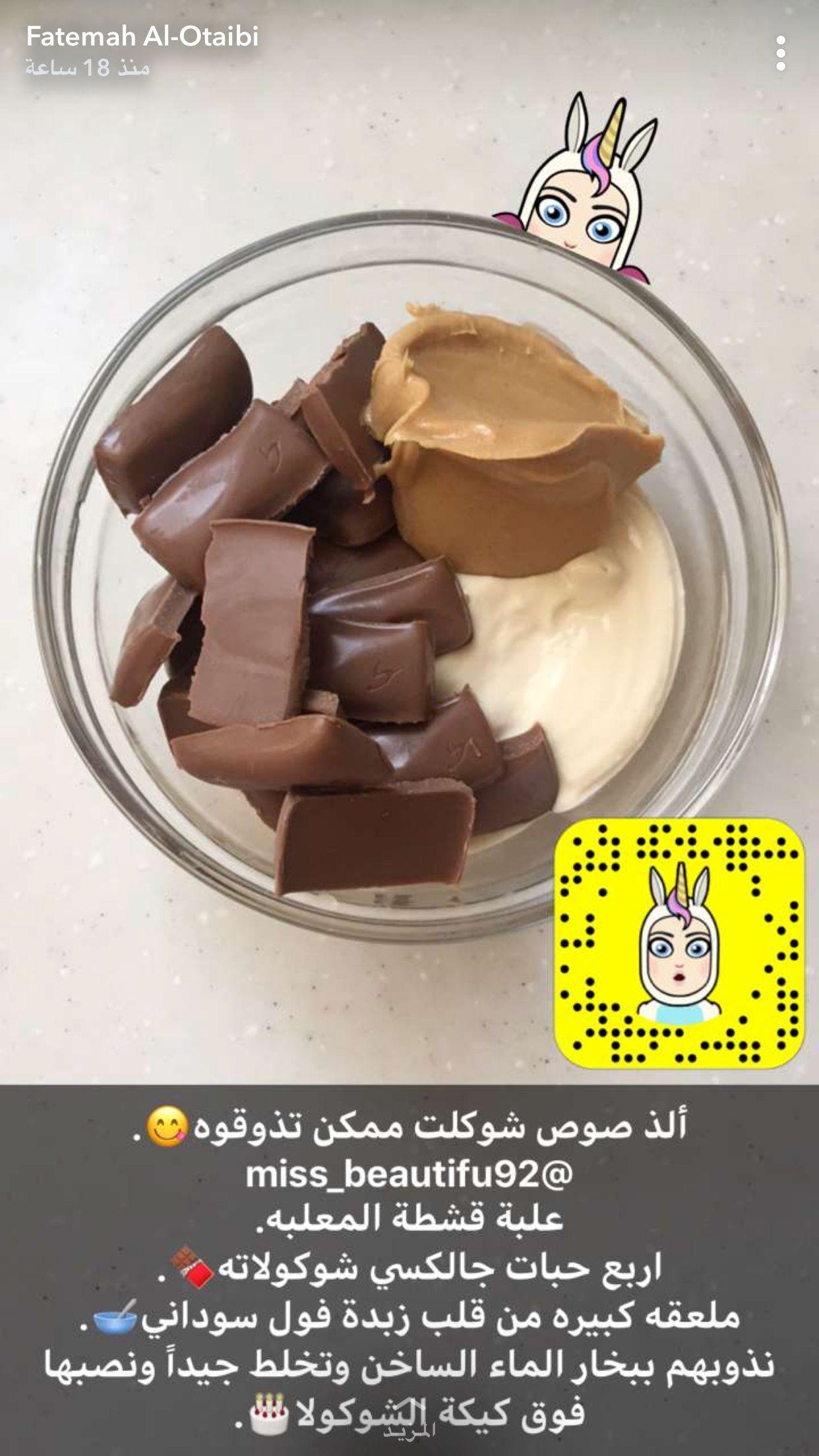 صوص الكيك Yummy Food Dessert Cooking Recipes Desserts Coffee Drink Recipes