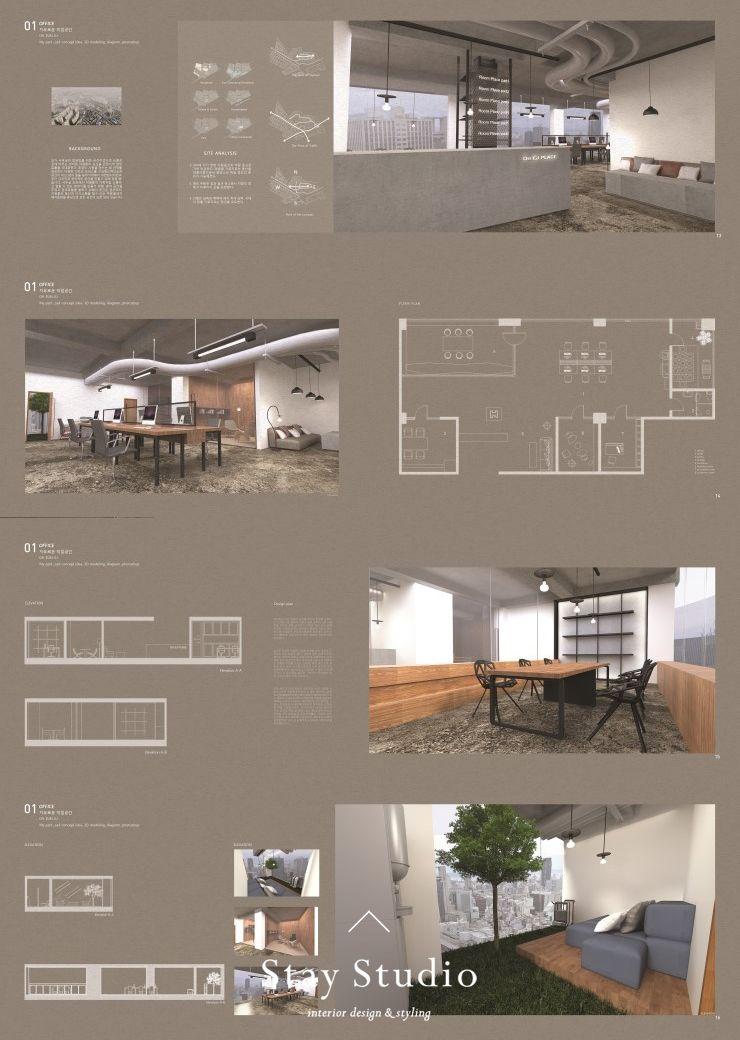 Living Room Interior Design Pdf: [Stay Studio] 오피스 인테리어 포트폴리오 Office Interior Portfolio