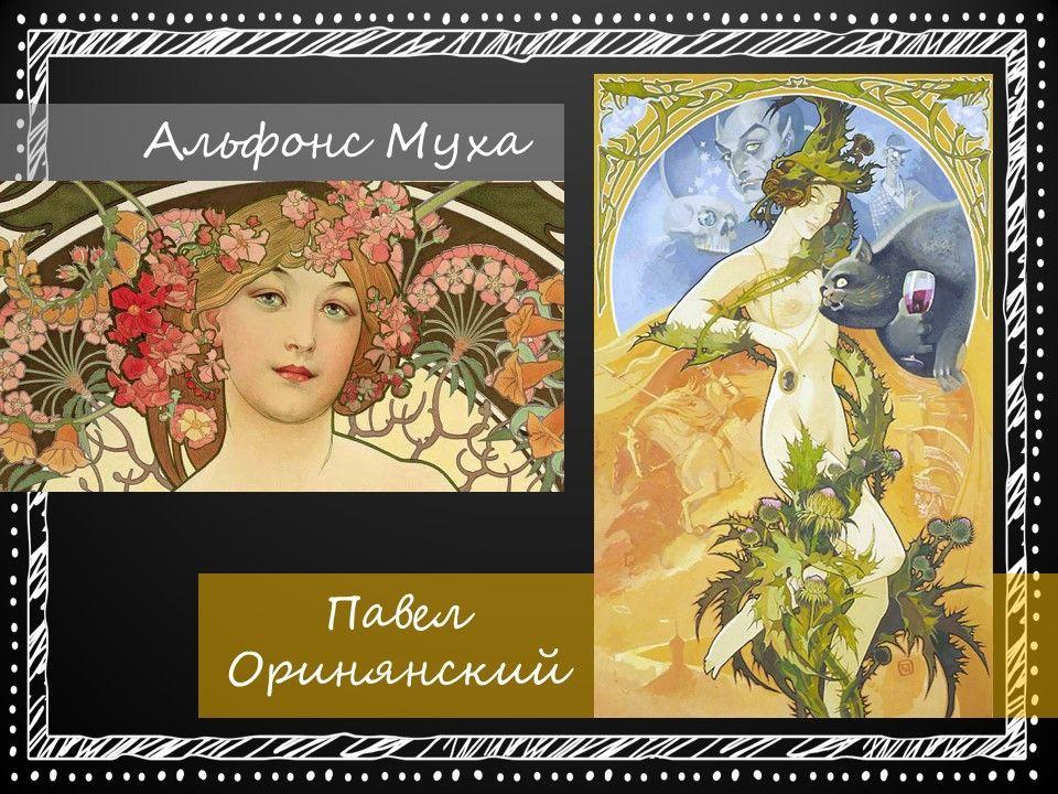"""Сначала я думала, что Оринянский покорил меня, когда я увидела его иллюстрации к """"Мастеру и Маргарите"""", оказалось, что случилось это значительно раньше. Помните в середине 80-х и начале 90-х выходили такие небольшие иллюстрированные книжечки с поэмами Пушкина. У меня вот была такая."""