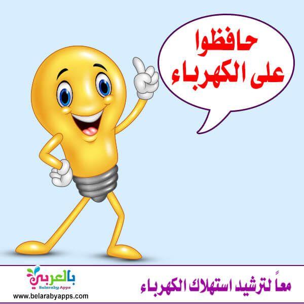 لافتات عن ترشيد استهلاك الكهرباء عبارات جميلة عن الكهرباء بالعربي نتعلم In 2020 School Resources School Character