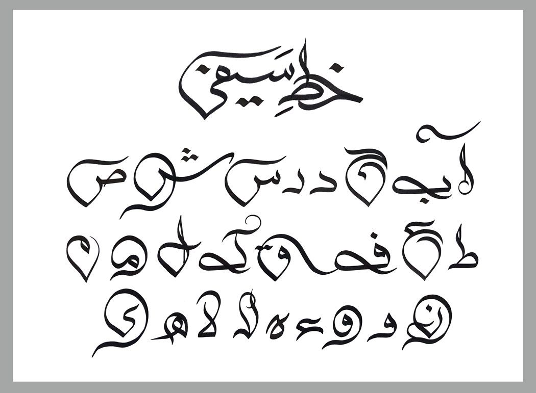 Khat e saifi a modern arabic calligraphy font invented by