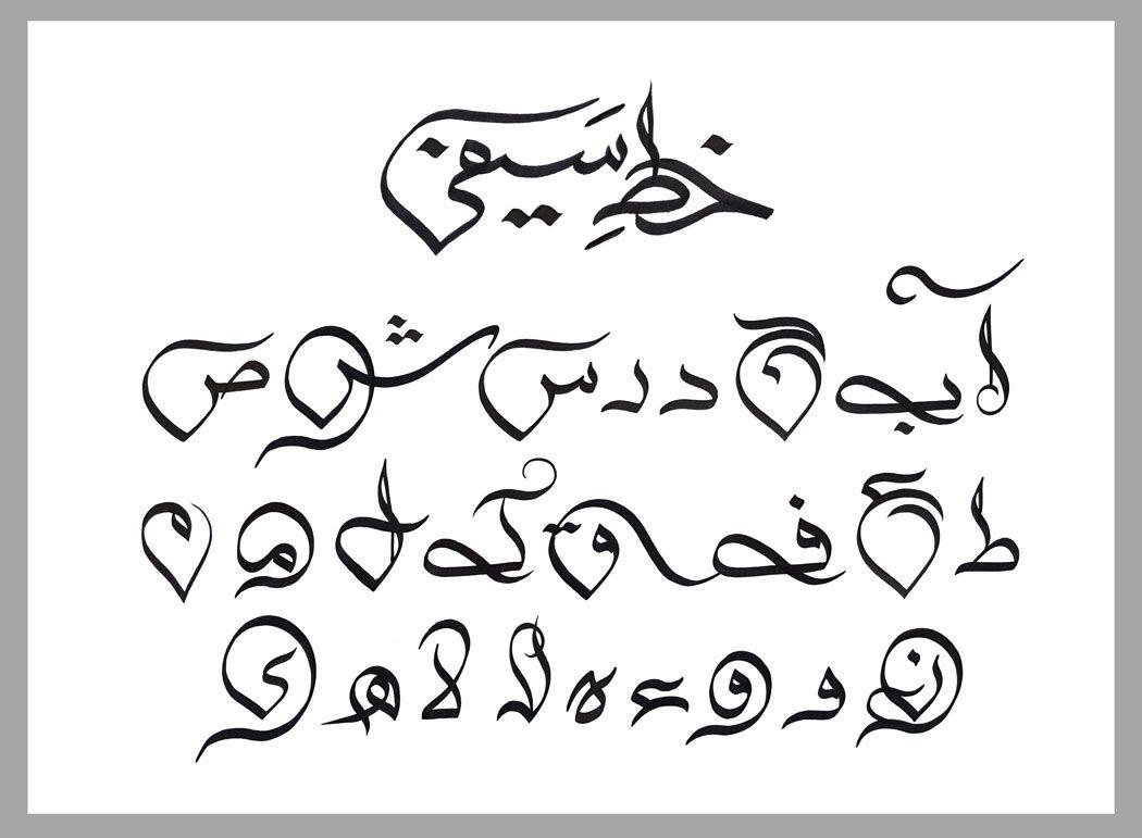 khat e saifi a modern arabic calligraphy font invented by sheikh saifi http