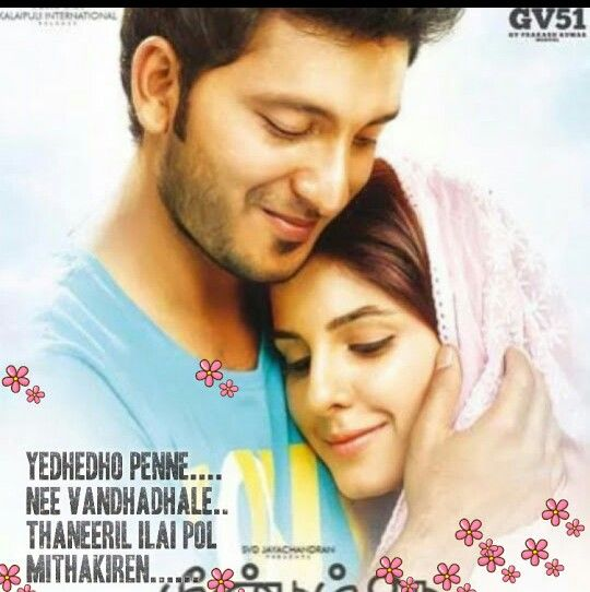 Super Song Pics Song Quotes Love Quotes Songs