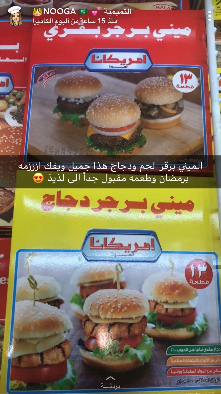 Pin By Raghd Ahmed On طبخ Food Arabian Food Food And Drink