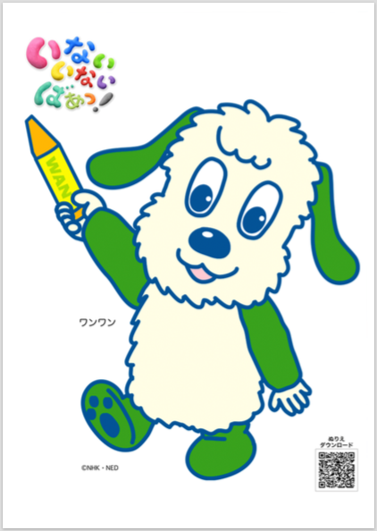 キャラクターぬりえ いないいないばあっ ワンワンとうーたん 子育てに役立つ情報満載 すくコム Nhkエデュケーショナル In 2020 Smurfs Fictional Characters Character