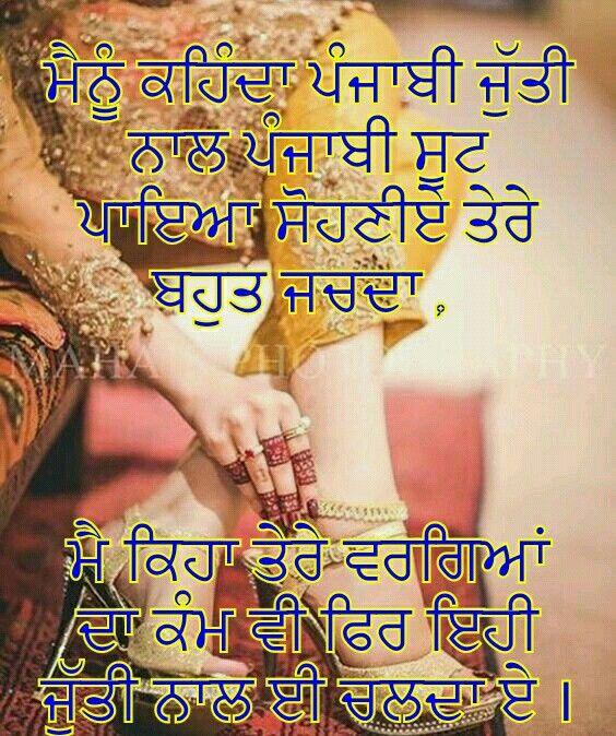 Madison : Punjabi word ghaint meaning in hindi