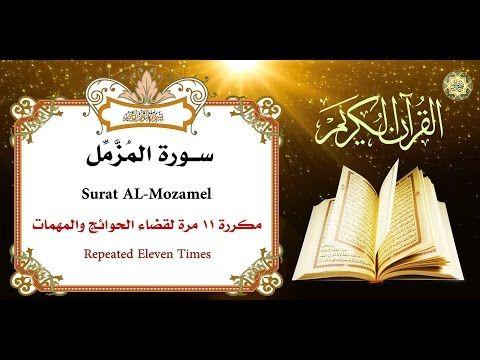 سورة الضحى مكررة 40 مرة لقضاء الحوائج بقدرة الله Youtube Islam Beliefs Place Card Holders Islam