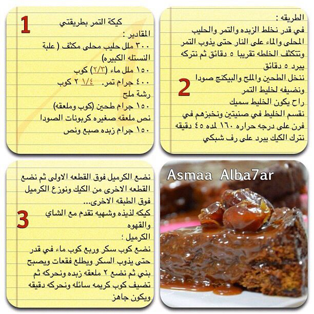 وصفات Date Recipes Food Cooking