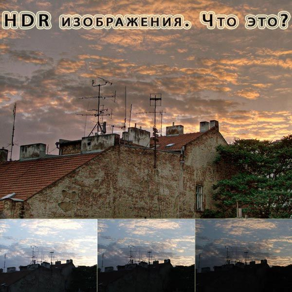 HDR изображения. Что это? | Фотографии, Технологии