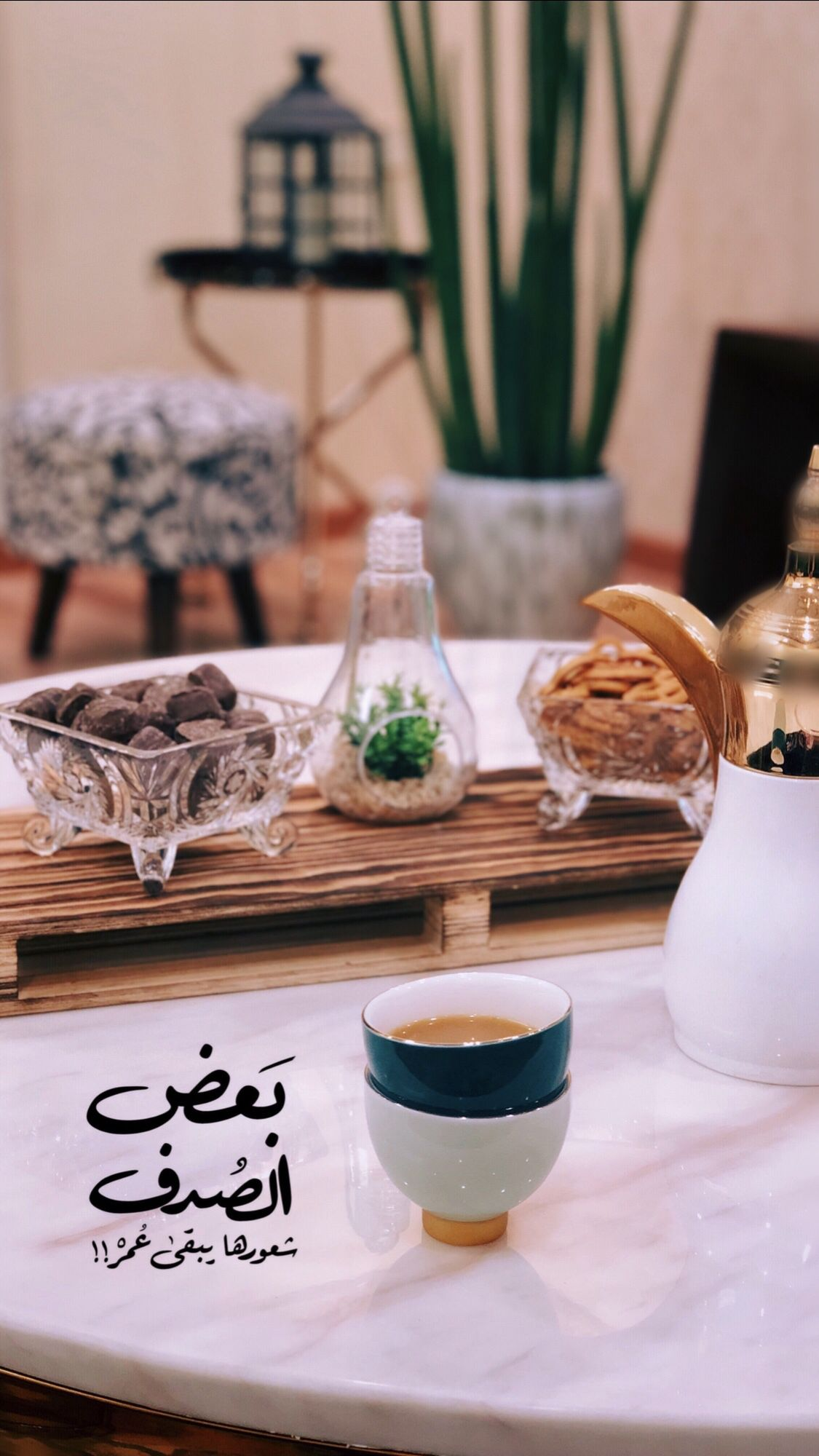 Pin By Insaf On كلام In 2020 Coffee And Books Arabian Decor Eid Gifts