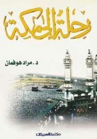 تحميل كتاب رحلة إلى مكة Pdf مجانا ل مراد هوفمان كتب Pdf كتاب رحلة إلى مكة ينقل الصورة الحقيقية للإسلام وهديه كما عاشها مراد Pdf Books Books Books To Read