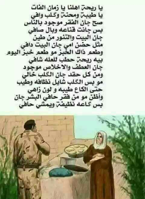 Pin By Om Fatimah On اللهم احفظ وطني بحق محمد وآل محمد Memes Quotes Ecard Meme