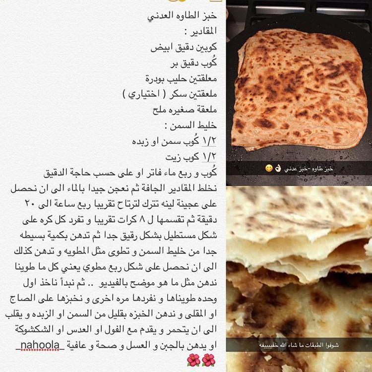 خبز الطاوه العدني Food Recipes Bread