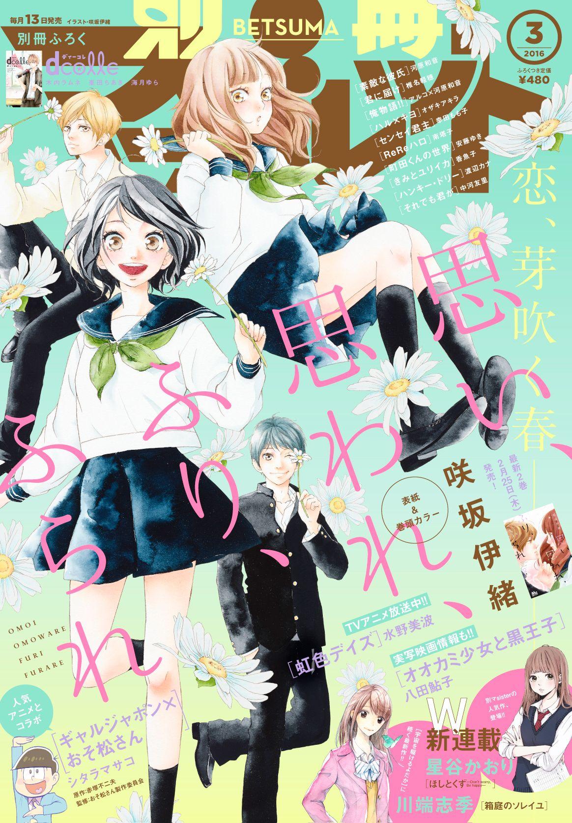 川谷デザイン グラフィックポスター マンガアニメ イラスト