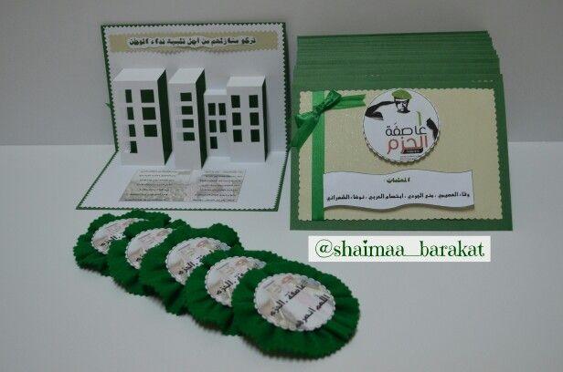وراء كل جهد هناك قيمة وقيمتك هي ماتتقنه تصويري تصوير تصوير شيماء بركات مطويات مطوياتي مطويات شيماء National Day Saudi National Day Bookmarks