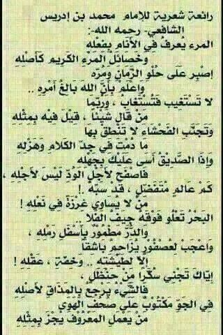Pin By Abdalla Ahmed On بالعربي Beautiful Arabic Words Cool Words Inspirational Poems