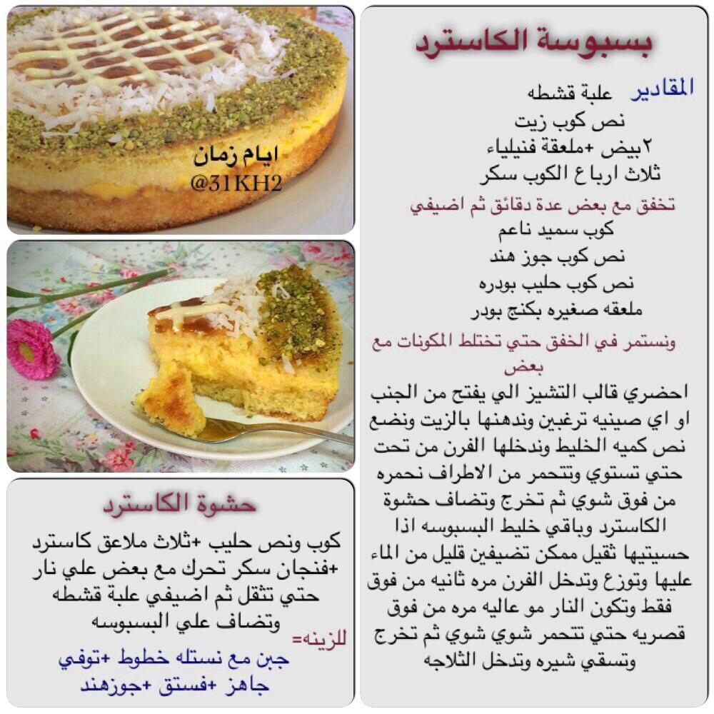 بسبوسة الكاسترد Food Food And Drink Cakes Plus