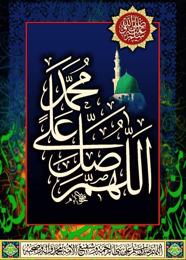 Desertrose اللهم صل وسلم وبارك على سيدنا محمد عدد خلقك ورضاء نفسك وزنة عرشك ومداد كلماتك Islamic Calligraphy Islamic Art Calligraphy Islamic Art