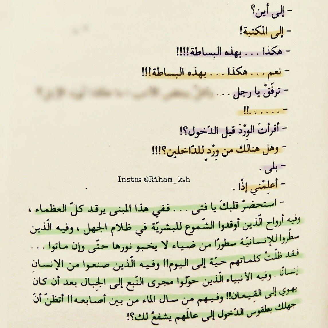 رواية ذائقة الموت ايمن العتوم Words Quotes Quotations Book Quotes