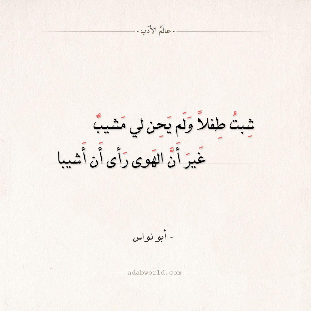 شعر أبو نواس نال مني الهوى منالا عجيبا عالم الأدب Arabic Quotes Quotes Beautiful Arabic Words