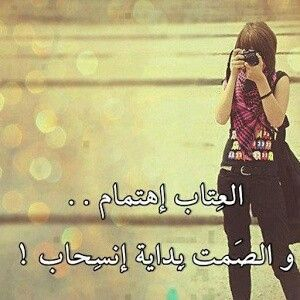 رمزيات عتاب حزينه ومعبره للواتس اب صور رمزيات عتاب للانستقرام Arabic Love Quotes Poster Entertaining
