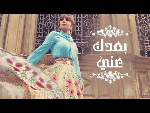 Assala Boaadak Ani آصالة بعدك عني Lyrics Arab Culture Music Videos Youtube