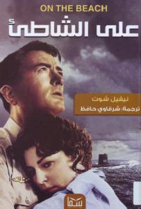 تحميل رواية على الشاطئ Pdf نيفيل شوت Books Internet Archive Movie Posters