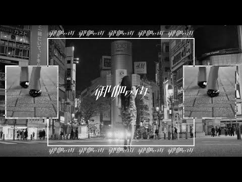 Daoko 御伽の街 Music Video Youtube Youtube Videos Music Motion Music Videos