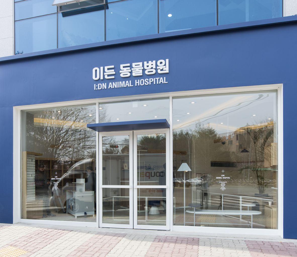IDN ANIMAL HOSPITAL 이든 동물병원 SPACE LITA(이미지 포함) 건축